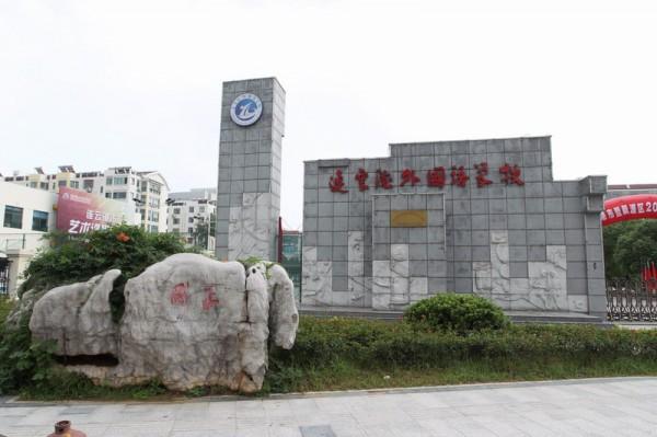 市委常委,市纪委书记刘海涛赴第二巡察组调研-连云港